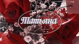 ОТКРЫТКА: Красивое поздравление с Днем Татьяны (Татьянин День)