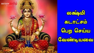 Lakshmi Kadatcham | லக்ஷ்மி கடாட்சம் பெற செய்ய வேண்டியவை… | Britain Tamil Bhakthi