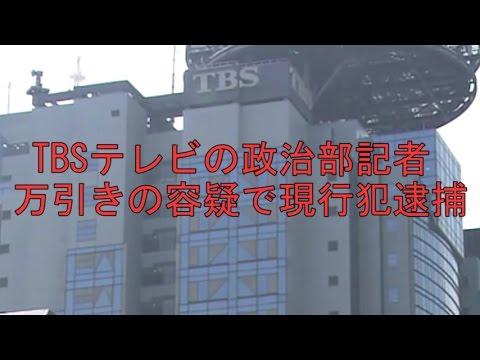 TBSテレビ報道局政治部記者の白畑将一容疑者(38)、うなぎのかば焼きや金目鯛の刺身など約5300円相当を盗んだ疑いで現行犯逮捕