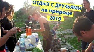 Отдых с друзьями на природе - открытие летнего сезона 2019