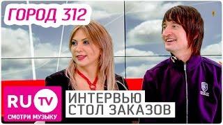 Группе  Город 312  15 лет   Интервью в  Столе заказов
