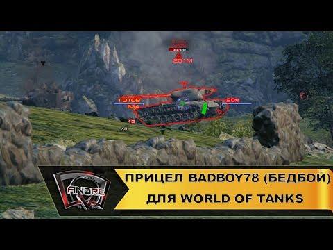 Прицел BadBoy78 для World Of Tanks