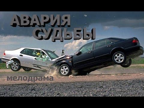 МЕЛОДРАМА АВАРИЯ СУДЬБЫ МЕЛОДРАМЫ НОВИНКИ Русские фильмы