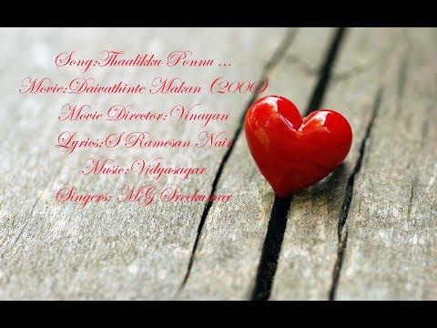 Thaalikku Ponnu Lyrics - താലിക്കു പൊന്ന് പീലിക്കു കണ്ണ് - Daivathinte Makan Movie Songs Lyrics