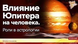 Влияние Юпитера на человека. Роли в астрологии. Игорь Силенок. Часть 1