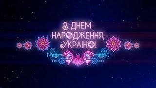 З Днем народження, Україно! | Святкове шоу