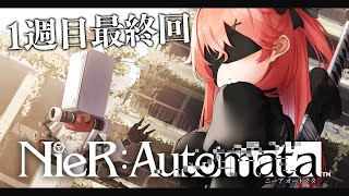 【NieR:Automata】1週目最終回:深夜に戦う35Bの物語【ホロライブ/さくらみこ】