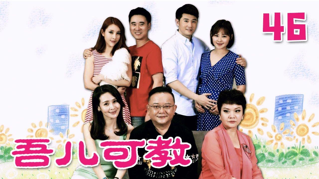 《吾儿可教》 第46集 CCTV电视剧