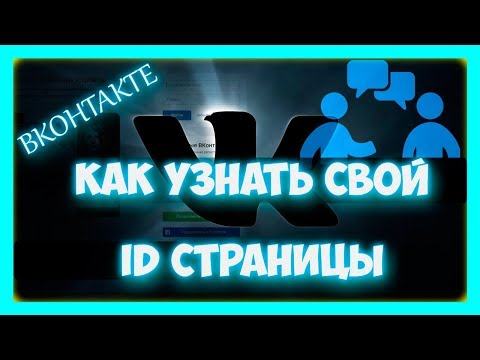 Вконтакте - как узнать свой Id страницы в вк