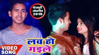 Bheem Yadav भोजपुरी का सबसे बड़ा हिट गाना विडियो - Love Ho Gail - Bhojpuri Hit Song 2019