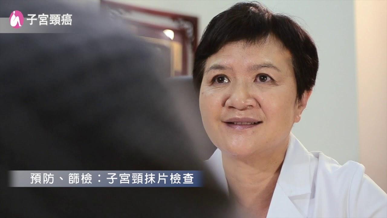 吳玉珍醫師 談子宮頸癌(高雄婦產科女醫師) - YouTube