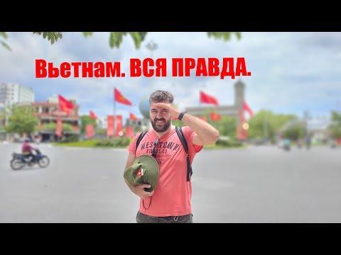 Отзыв Москвича о Вьетнаме, город Нячанг, лето 2019, 12+ / Арстайл /