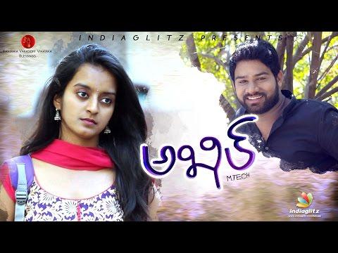 Akhil MTech || Latest Telugu Short Film 2017 || Directed by Pawan Shankar || Indiaglitz Telugu