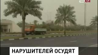 Власти эмирата Дубаи взялись за нарушителей (13.03.2013)
