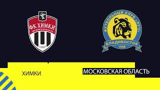 Луч - Химки, 17 июля, стадион Динамо, 19:00