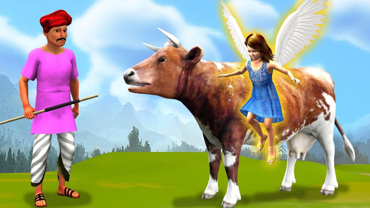 जादुई गाय और किसान Magical Cow and Farmer Story Hindi Kahaniya हिंदी कहानी 3D Animated Stories