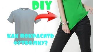 видео Как восстановить цвет одежды в домашних условиях?