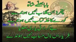 baba bole shah