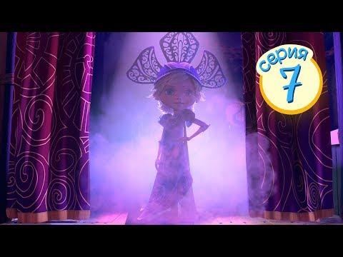 Платье Принцессы (7 серия) - Джинглики - новые российские мультфильмы для детей