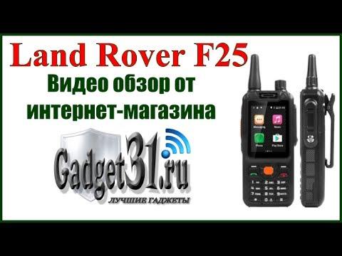 Купить мобильные телефоны и смартфоны land rover. Низкие цены, новые и бу. Защищенный смартфон land rover f22. Новый, защищенный.