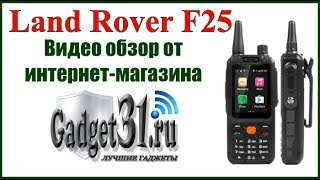 land Rover F25