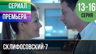 ▶️ Склифосовский 7 сезон 13, 14, 15, 16 серия - Склиф 7 - Мелодрама 2019 | Русские мелодрамы