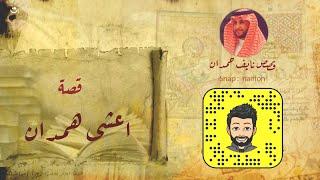 نآيف حمدان - قصة الأعشى حمدان
