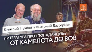 """Литература про """"попаданцев"""": от Камелота до ВОВ"""