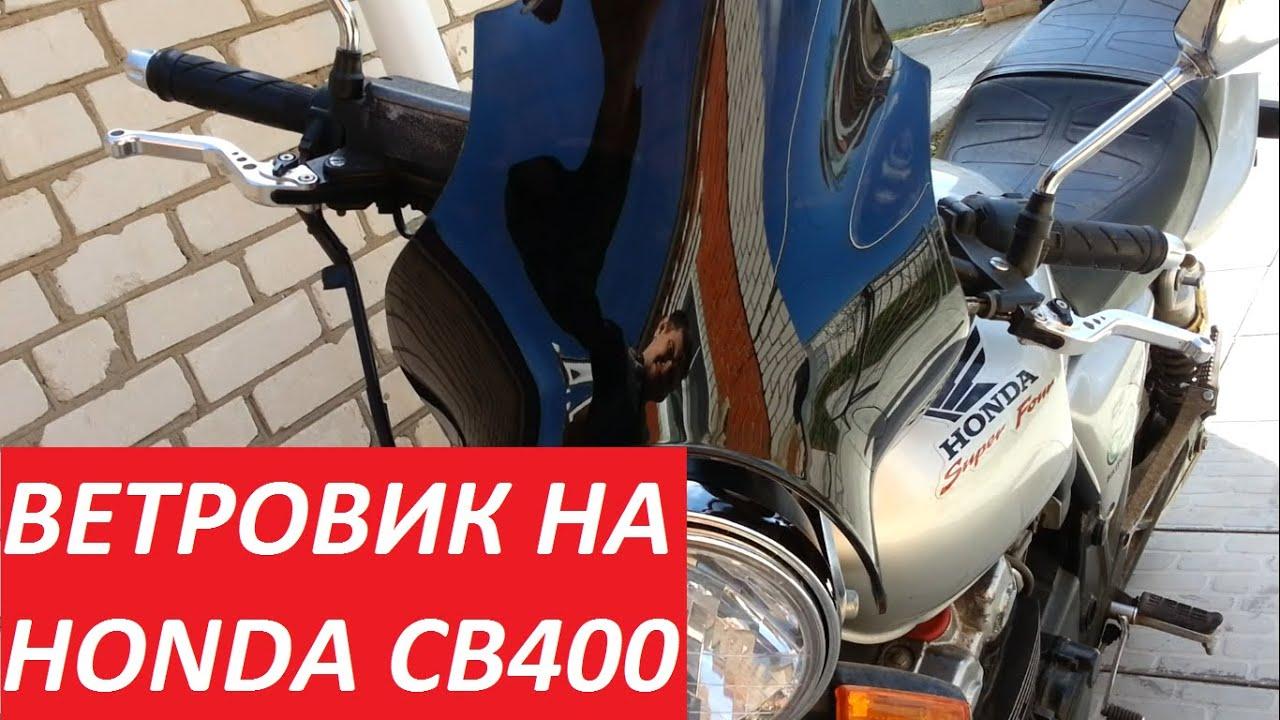 ветровики на honda cb400sf фото