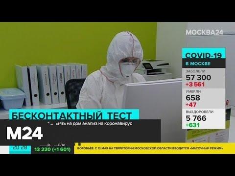 Москвичи могут заказать на дом анализ на COVID-19 - Москва 24