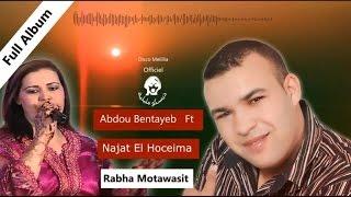 Abdou Bentayab Ft Najat El Hoceima Abdou Bentayeb Officiel