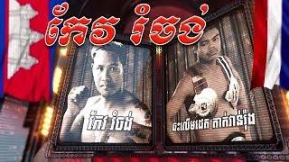Keo Rumchong Cambodia Vs Chalermdeth, Thailand, Khmer Warrior Bayon TV Boxing 2 September 2018