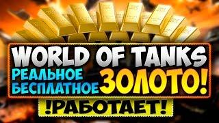 Заработать золото в world of tanks,зарабатывать золото в ворлд оф танк бесплатно!(Заработать золото в world of tanks,зарабатывать без обмана! ▻http://www.seosprint.net/?ref=6982136◅бесплатное золото в world of tanks![С..., 2015-10-25T09:28:15.000Z)