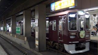 【4K】響くVVVFサウンド!地下鉄堺筋線66系・阪急電鉄8300系、7300系、5300系、3300系、1300系電車到着・発車シーン集