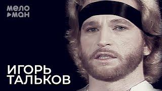 Смотреть клип Игорь Тальков - Друзья Товарищи