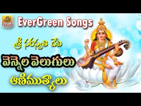 Saraswati Songs in Telugu | Goddess Saraswati Mantra Songs | Devi Saraswati Songs | Devotional Songs