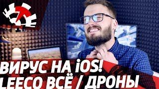 TT❗: iOS под атакой, iPhone 8 всех порвёт, а LeEco уже никого не порвёт