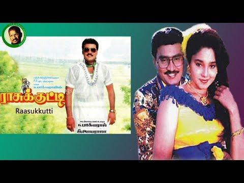 Rasukutty | Tamil Full comedy movie | K.Bhagyaraj,Aishwarya | Ilayaraja | Full HD Video
