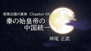 08 秦の始皇帝の中国統一