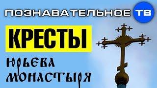 Солнечные кресты Юрьева монастыря в Новгороде (Познавательное ТВ, Артём Войтенков)