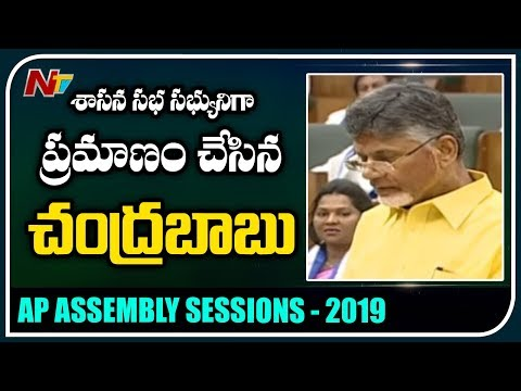 Nara Chandrababu Naidu Takes Oath In AP Assembly | AP Assembly Sessions 2019 | NTV