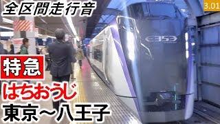 【全区間走行音】<特急はちおうじ1号一番列車>JR東日本E353系(S107編成9両(S210編成3両併結))三菱IGBT-VVVF制御[特急]はちおうじ1号 東京~八王子【ハイレゾ音源】