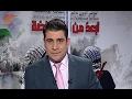نشرة الأخبار | المسائية | 2017-02-21
