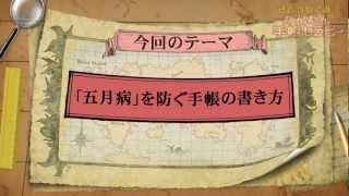 幸せ力UP!さとうめぐみの『かんたん手帳セラピー』 #11 「5月病」を防...