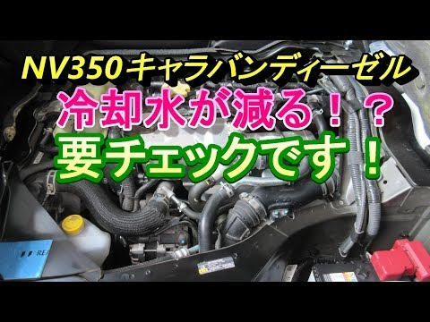 NV350キャラバン ディーゼル 冷却水が減る症状 リコール級