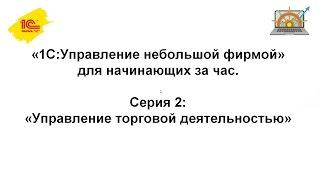 """Управление торговой деятельностью в """"1С:Управление нашей фирмой"""""""