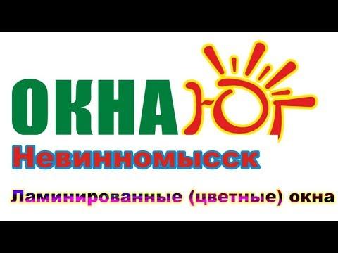 Невинномысск Ламинированные цветные окна Компания ОКНА ЮГ 8 938 508 05 95 #Невинномысск #пластиковые