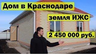Дома в Краснодаре | Купить дом | Дом от застройщика | Строительство домов