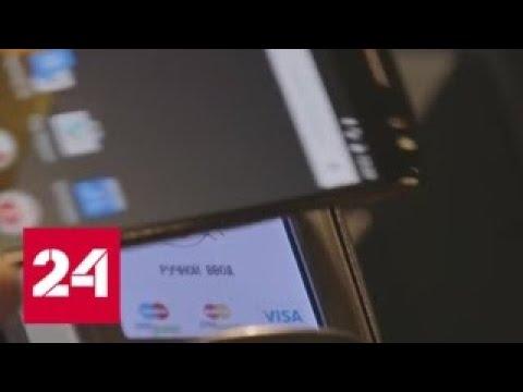 Полный бесконтакт: VISA увеличивает максимальную сумму покупок без ПИН-кода - Россия 24