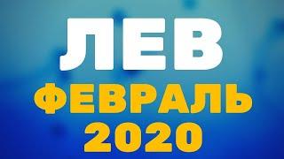 ЛЕВ ФЕВРАЛЬ 2020 ПРЕДСКАЗАНИЕ ТАРО гороскоп от Alfard Swords